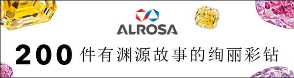 600X160 Alrosa